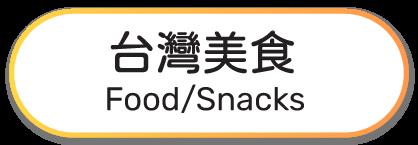 taiwan_food