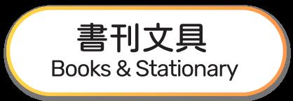 taiwan_books
