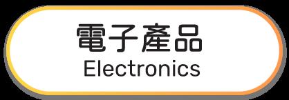 taiwan_electronics