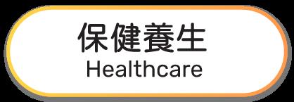 taiwan_Healthcare