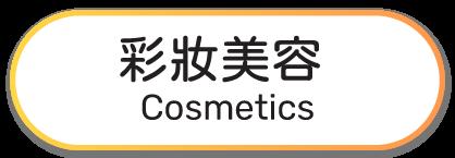 taiwan_Cosmetic