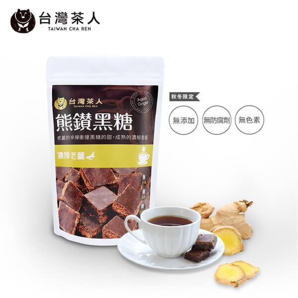 【台灣茶人】熊鑽黑糖磚-濃厚老薑(120g/袋)