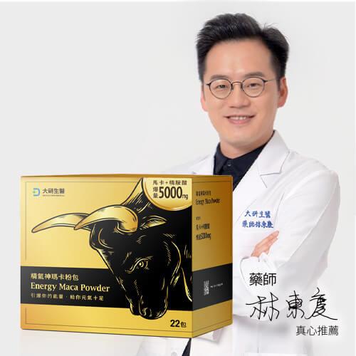 大研精氣神瑪卡粉包-瑪卡+精胺酸(7.4g*22包)