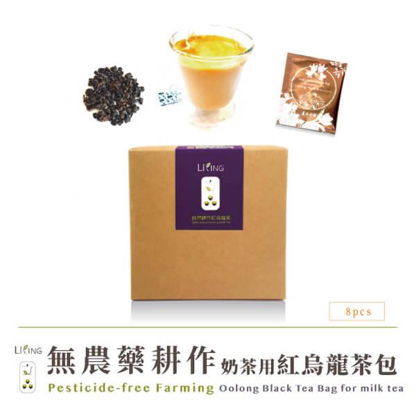 【立品】無農藥奶茶用紅烏龍茶 8入 茶包