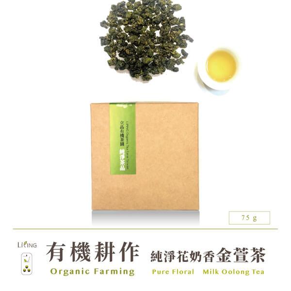 【立品】有機轉型期純淨花奶香金萱茶 75g 茶葉