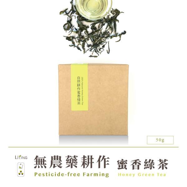 【立品】無農藥蜜香綠茶 50g 茶葉